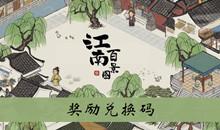 《江南百景图》奖励兑换码介绍