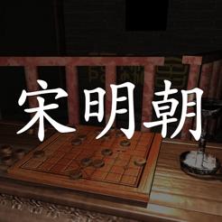 孙美琪疑案DLC15宋明朝