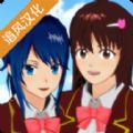 樱花校园模拟器1.037.01