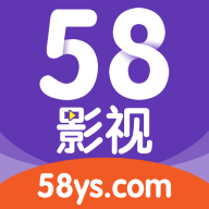 58影视app最新版下载
