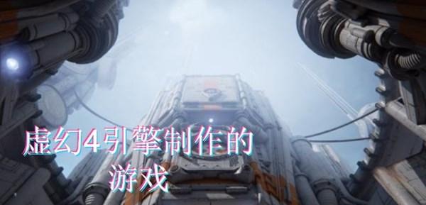虚幻4引擎制作的游戏