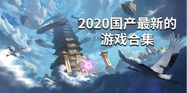 2020国产最新的游戏