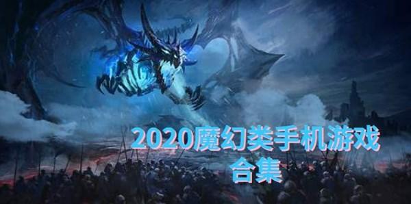 2020魔幻类手机游戏