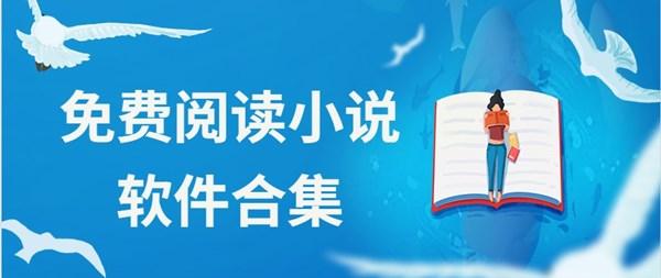 免费阅读小说软件