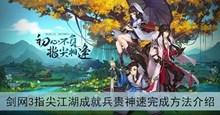 《剑网3指尖江湖》成就兵贵神速完成方法介绍