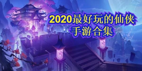2020最好玩的仙侠手游