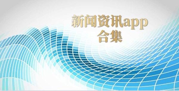 新闻资讯app