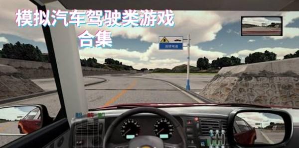 模拟汽车驾驶类游戏