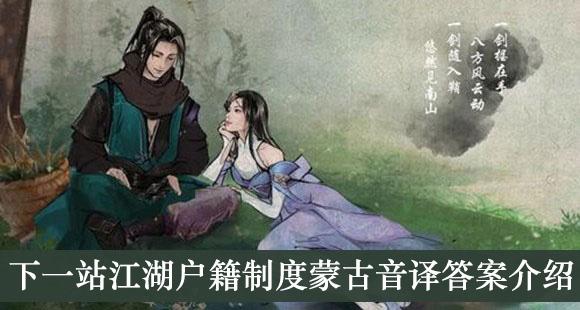 户籍制度蒙古音译答案介绍