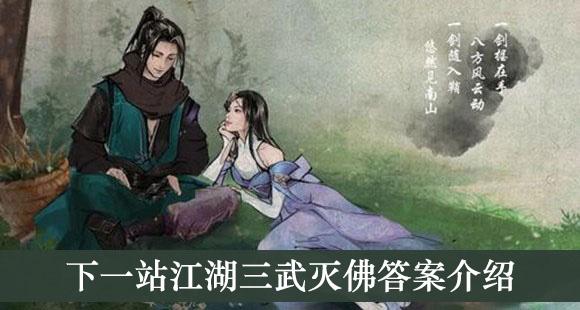 三武灭佛答案介绍