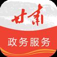 甘肃政务服务网统一公共支付平台