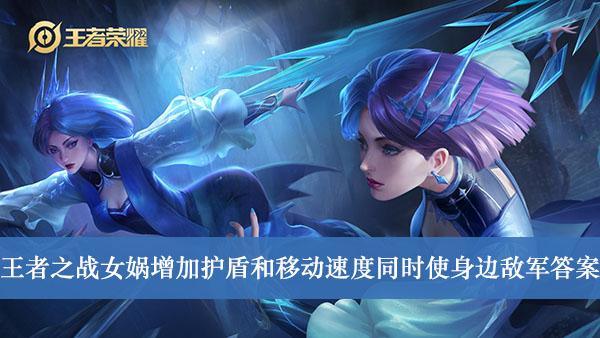 《王者荣耀》女娲增加护盾和移动速度同时使身边敌军答案介绍