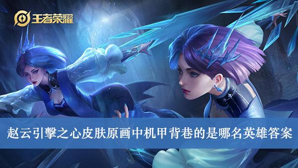 《王者荣耀》赵云引擊之心皮肤原画中机甲背巷的是哪名英雄答案介绍