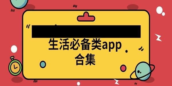 生活必备app