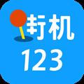 街机123游戏盒子手机版
