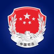 司法部app