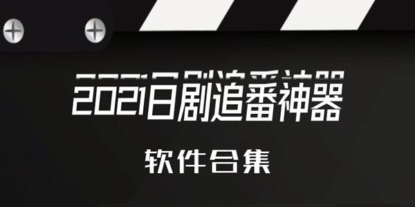 2021日剧追番神器
