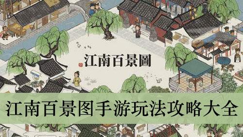 《江南百景图》手游玩法攻略大全