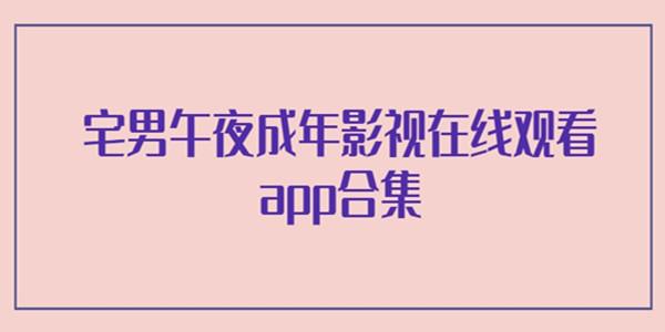 宅男午夜成年影视在线观看app