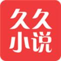 久久小说下载网app免费版