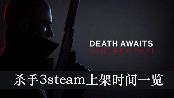 《杀手3》steam上架时间一览