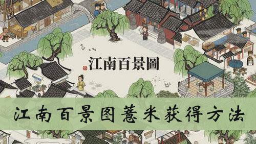 《江南百景图》薏米获得方法