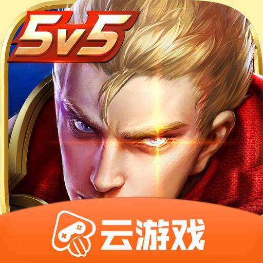 王者荣耀云游戏下载