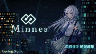 Minnes游戏