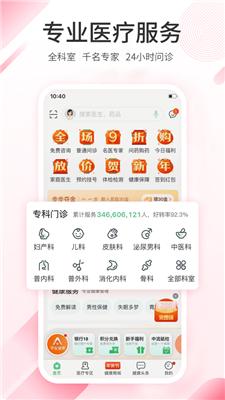 平安健康app下载安装