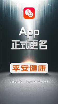 平安健康app买药