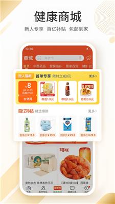 平安健康app下载安装安全平台