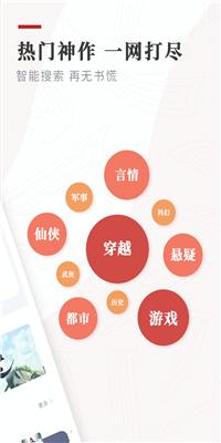 笔下免费小说app下载