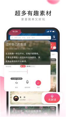 荔枝声音互动娱乐平台app