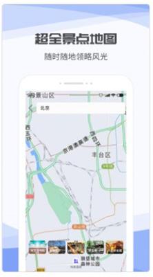 3D互动街景地图app下载