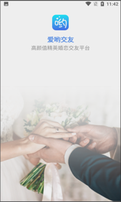 爱哟交友app下载