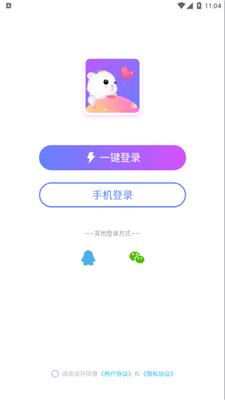 溜溜星球app手机版