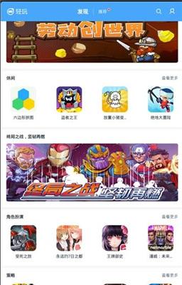 轻玩游戏助手App手机版