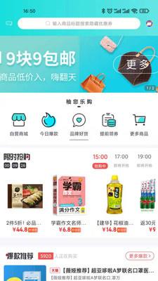 柚您乐购app下载