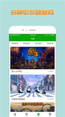 比心游戏盒子App最新版