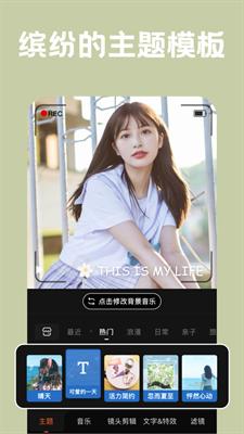 小影App手机版
