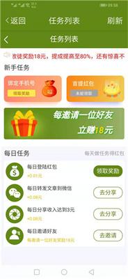 鸽子网app赚钱