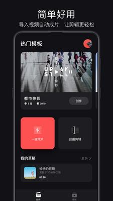 畅片app下载