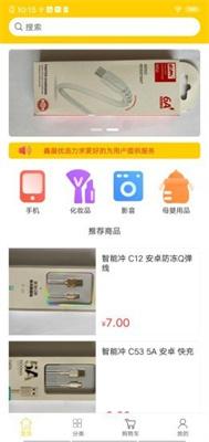 鑫晨优选免费下载